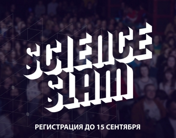 Первый Science Slam в МИЭТtе