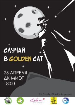 Случай в «Golden Cat»